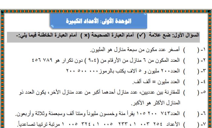 أوراق عمل مميزة وشاملة لوحدة الأعداد الكبيرة لرياضيات الصف الرابع ملتقى تعليم فلسطين