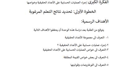 Photo of التحضير بالنظام الجديد لكامل مبحث رياضيات الصف التاسع الفصل الأول