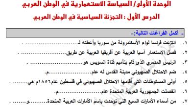 صورة أوراق عمل مميزة للتجزئة السياسية في الوطن العربي لدراسات تاسع الفصل الأول