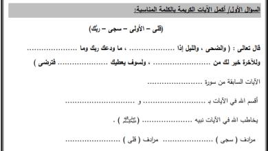 صورة أوراق عمل رائعة لسورة الضحى للتربية الإسلامية ثالث الفصل الأول