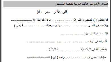 Photo of أوراق عمل رائعة لسورة الضحى للتربية الإسلامية ثالث الفصل الأول