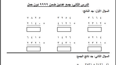 Photo of أوراق عمل رائعة لجمع عددين ضمن 9999 دون حمل لرياضيات ثالث الفصل الأول