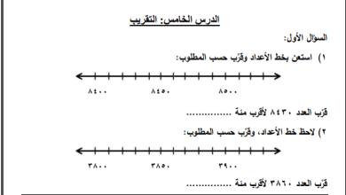 صورة أوراق عمل رائعة جدا لدرس التقريب لرياضيات ثالث الفصل الأول