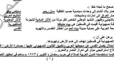 Photo of مراجعة رائعة لامتحان نصف الفصل الأول لمبحث الدراسات الاجتماعية تاسع