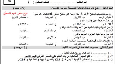 Photo of امتحان رائع لنصف الفصل الأول لمبحث الدراسات الاجتماعية للصف السادس