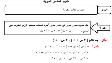 صورة ورقة عمل رائعة لضرب المقادير الجبرية لرياضيات الصف التاسع الفصل الأول
