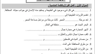 Photo of أوراق عمل رائعة لدرس الثروات الطبيعية لمبحث العلوم الصف الثالث