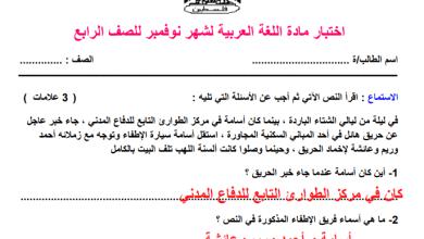 Photo of حلول اختبار مادة اللغة العربية لشهر نوفمبر للصف الرابع