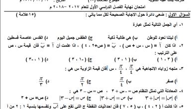 Photo of امتحان نهاية الفصل الأول لمبحث الرياضيات للحادي عشر علمي