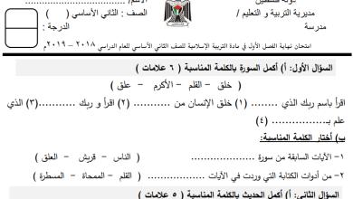 Photo of امتحان نهاية الفصل الأول لمبحث التربية الإسلامية للصف الثاني الأساسي