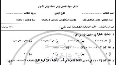 صورة امتحان حصري ورائع لنهاية الفصل الأول لمبحث رياضيات حادي عشر أدبي