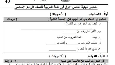 صورة امتحان نهاية الفصل الأول لمبحث اللغة العربية للصف الرابع الأساسي