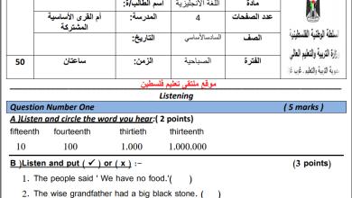 Photo of امتحانات رائعة وهامة لنهاية الفصل الأول لمبحث اللغة الإنجليزية الصف السادس