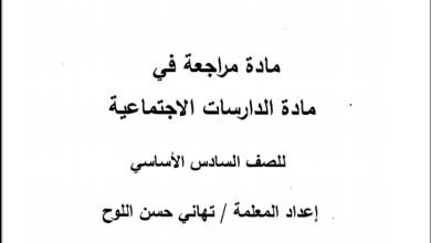 صورة المراجعة النهائية والهامة لكامل مبحث الدراسات الاجتماعية للصف السادس الفصل الأول