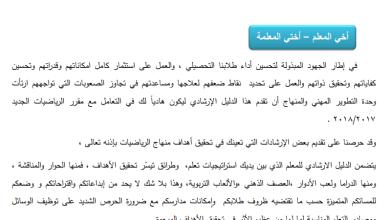Photo of دليل المعلم لتنفيذ مبحث الرياضيات للصف الرابع الفصل الثاني