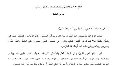 Photo of فقرات الإملاء الاختباري لمبحث اللغة العربية للصف السادس الفصل الثاني