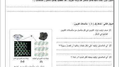 Photo of المادة الإثرائية الرائعة لمبحث الكيمياء للصف العاشر الفصل الثاني