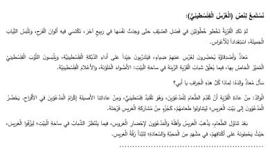 Photo of نصوص الاستماع المكتوبة لمبحث اللغة العربية للصف الرابع الفصل الثاني