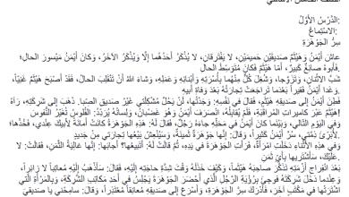 Photo of نصوص الاستماع المكتوبة لمبحث اللغة العربية للصف الخامس الفصل الثاني