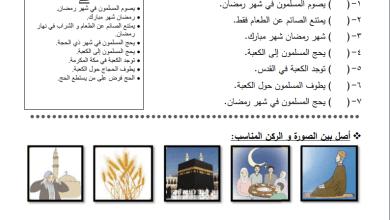 Photo of أوراق عمل رائعة لدرس أركان الإسلام لمبحث التربية الإسلامية للصف الأول الفصل الثاني