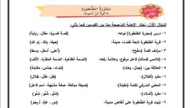 Photo of أوراق عمل رائعة لدروس الوحدة الثانية لمبحث اللغة العربية عاشر الفصل الثاني