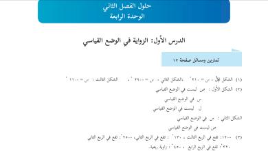 صورة حلول الوزارة النموذجية لكامل مبحث الرياضيات للصف العاشر الفصل الثاني