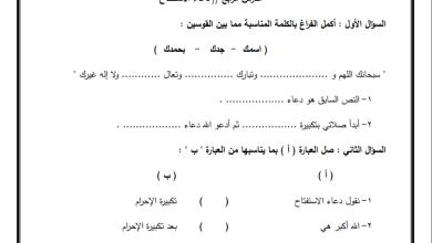Photo of ورقة عمل رائعة وهامة لدرس دعاء الاستفتاح للتربية الإسلامية ثاني الفصل الثاني