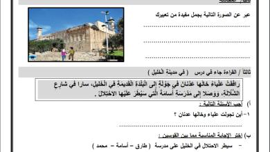 Photo of أوراق عمل رائعة لدرس في مدينة الخليل لمبحث اللغة العربية ثاني الفصل الثاني