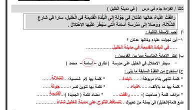 Photo of إجابة رائعة لأوراق عمل درس في مدينة الخليل للغة العربية ثاني الفصل الثاني