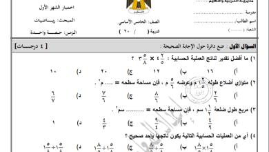 Photo of امتحان رائع لشهر فبراير لمبحث الرياضيات للصف الخامس الفصل الثاني