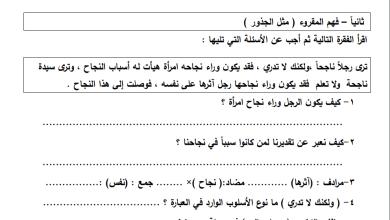 Photo of أوراق عمل رائعة لدروس الوحدة الثالثة لمبحث اللغة العربية خامس الفصل الثاني