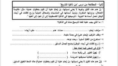 Photo of أوراق عمل رائعة لدروس الوحدة الثانية لمبحث اللغة العربية سابع الفصل الثاني