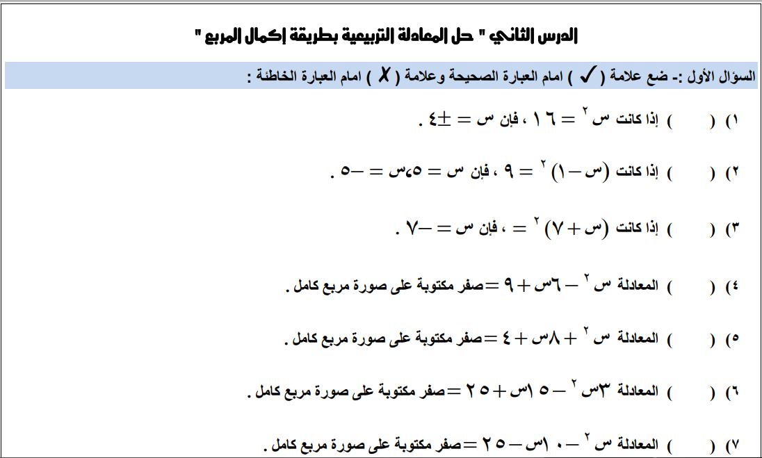 أوراق عمل رائعة وهامة لحل المعادلة التربيعية بإكمال المربع لرياضيات ثامن الفصل الثاني ملتقى تعليم فلسطين