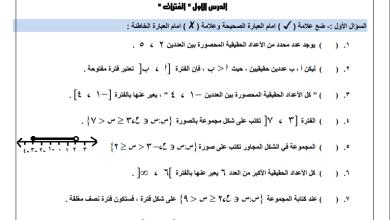 Photo of أوراق عمل رائعة مع اختبار هام لوحدة الجبر لمبحث رياضيات تاسع الفصل الثاني