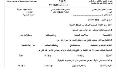 Photo of امتحان رائع لنصف الفصل الثاني لمبحث الأحياء للحادي عشر علمي