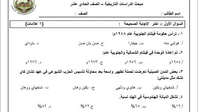 Photo of امتحان رائع لنصف الفصل الثاني لمبحث الدراسات التاريخية للحادي عشر أدبي
