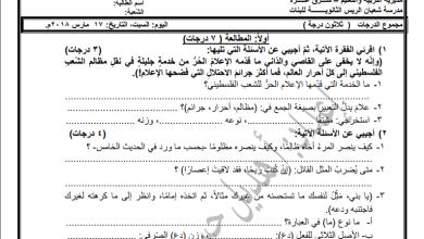 Photo of امتحان رائع لنصف الفصل الثاني لمبحث اللغة العربية للحادي عشر أدبي