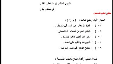 صورة أوراق عمل رائعة لدروس الله القادر ، الله البصير لمبحث التربية الإسلامية ثاني