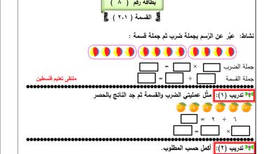 صورة ورقة عمل رائعة لدرس القسمة على 1 ، 2 لمبحث الرياضيات ثاني الفصل الثاني