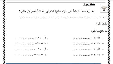 Photo of ورقة عمل رائعة للقسمة على العدد 10 لمبحث الرياضيات ثالث الفصل الثاني