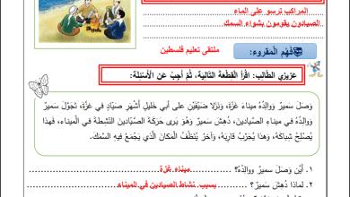 Photo of أوراق عمل رائعة ومجابة لدرس في ميناء غزة لمبحث اللغة العربية ثالث