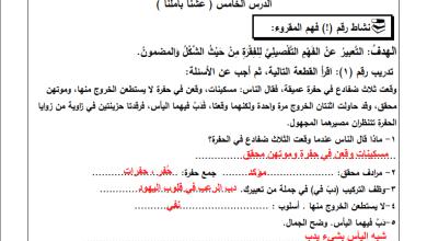 Photo of أوراق عمل رائعة ومجابة لدرس عشنا بأملنا لمبحث اللغة العربية رابع الفصل الثاني