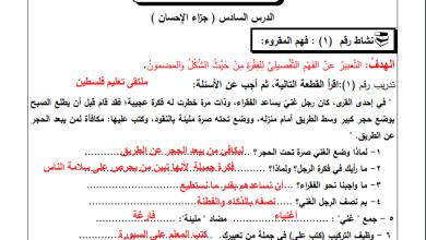 Photo of أوراق عمل رائعة ومجابة لدرس جزاء الإحسان لمبحث اللغة العربية رابع
