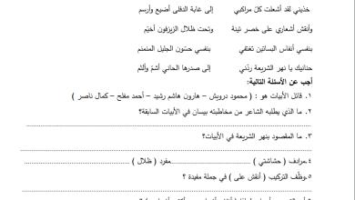Photo of أوراق عمل رائعة وشاملة لدروس الوحدة السادسة للغة العربية سادس الفصل الثاني