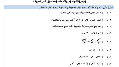 Photo of أوراق عمل رائعة للعمليات على الحدود والمقادير الجبرية لرياضيات سابع