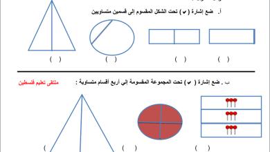 Photo of أوراق عمل هامة جدا لمراجعة وحدة الكسور لمبحث رياضيات ثاني الفصل الثاني