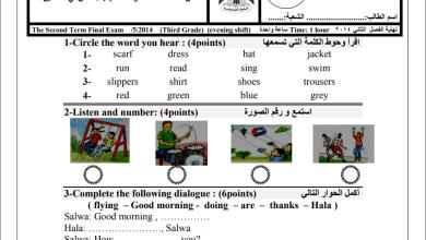 Photo of المجمع الرائع لنماذج امتحانات نهاية الفصل الثاني لمبحث اللغة الإنجليزية ثالث