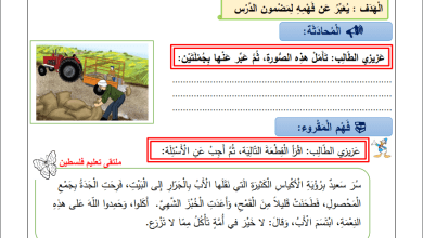 Photo of أوراق عمل رائعة لدرس قمح بلادي لمبحث اللغة العربية ثالث الفصل الثاني