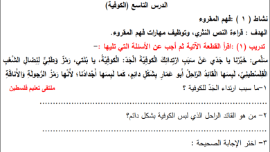 Photo of أوراق عمل رائعة لدرس الكوفية لمبحث اللغة العربية للصف الرابع الفصل الثاني