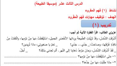 Photo of أوراق عمل رائعة للدروس 13-15 لمبحث اللغة العربية للصف الرابع الفصل الثاني